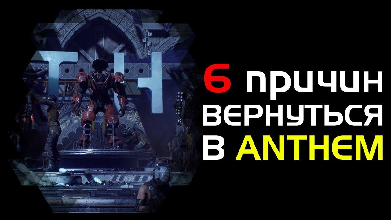 6 ПРИЧИН ВЕРНУТЬСЯ В ANTHEM ПОСЛЕ ВЫЗОДА КАТАКЛИЗМА