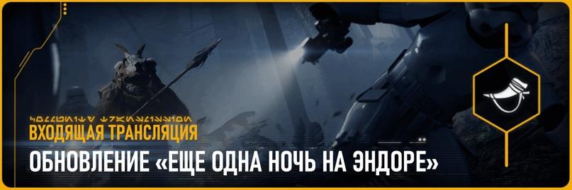 """СПИСОК ИЗМЕНЕНИЙ ОБНОВЛЕНИЯ """"ЕЩЕ ОДНА НОЧЬ НА ЭНДОРЕ"""" STAR WARS BATTLEFRONT 2"""