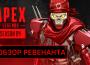 ГАЙД: РЕВЕНАНТ APEX LEGENDS