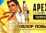 ОБЗОР: ЛОБА APEX LEGENDS