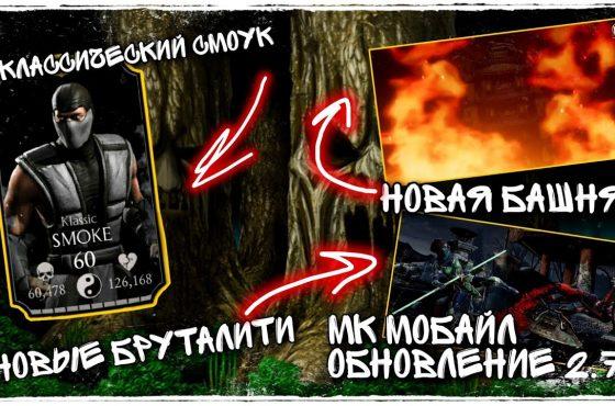 ПОДРОБНОСТИ ОБНОВЛЕНИЯ 2.7.0 MORTAL KOMBAT MOBILE