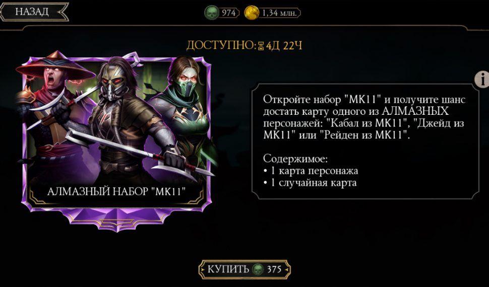 АЛМАЗНЫЙ НАБОР «MK 11» MORTAL KOMBAT MOBILE