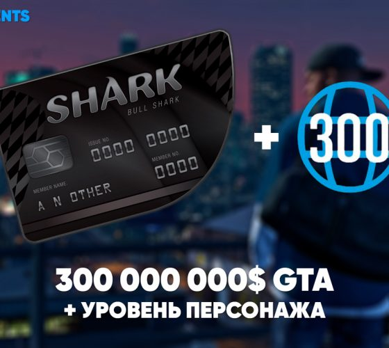 300 000 000$ GTA + УРОВЕНЬ ПЕРСОНАЖА