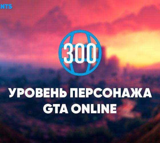УРОВЕНЬ ПЕРСОНАЖА GTA ONLINE