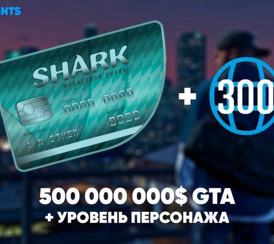 500 000 000$ GTA + УРОВЕНЬ ПЕРСОНАЖА